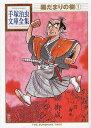 【送料無料選択可!】陽だまりの樹 1 (手塚治虫文庫) (まんが文庫) / 手塚治虫/著