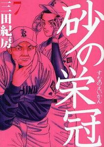 砂の栄冠 7 (ヤングマガジンKC) (コミックス) / 三田紀房/著