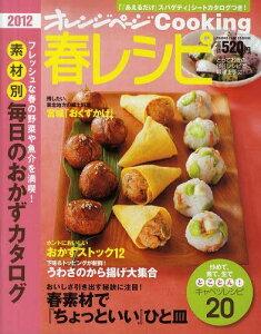 '12 春レシピ (オレンジページCooking) (単行本・ムック) / オレンジページ
