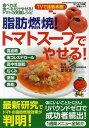 脂肪燃焼!トマトスープでやせる! (GEIBUN MOOKS 『はつら...