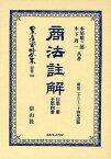 日本立法資料全集 別巻705 (単行本・ムック) / 本尾敬三郎/著 木下周一/著
