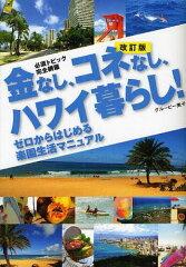 【送料無料選択可!】金なし、コネなし、ハワイ暮らし! ゼロからはじめる楽園生活マニュアル 必...