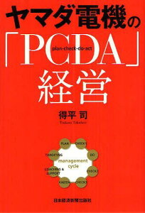 【送料無料選択可!】ヤマダ電機の「PCDA」経営 (単行本・ムック) / 得平司/著