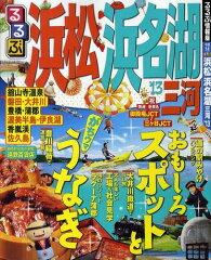 るるぶ浜松浜名湖三河 2013 (るるぶ情報版 中部) (単行本・ムック) / JTBパブリッシング
