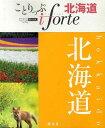 北海道 (ことりっぷMOOK ことりっぷiforte) (単行本・ムック) / 昭文社