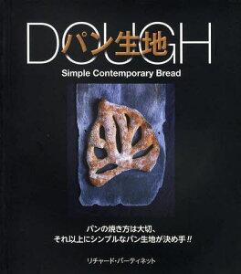 【送料無料選択可!】DOUGHパン生地 パンの焼き方は大切、それ以上にシンプルなパン生地が決め...