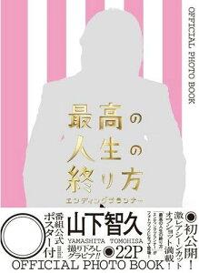 【送料無料選択可!】「最高の人生の終り方エンディングプランナー」OFFICIAL PHOTO BOOK (TOKY...