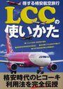 【送料無料選択可!】LCCの使いかた 得する格安航空旅行 (単行本・ムック) / イカロス出版