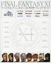 ファイナルファンタジー11 10th Anniversaryプレミアガイド[本/雑誌] (単行本・ムック) / エンターブレイン