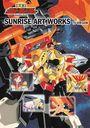 【送料無料選択可!】SUNRISE ART WORKS / 勇者王ガオガイガー TVシリーズ (単行本・ムック) / ...