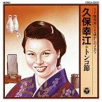 SP盤復刻による懐かしのメロディ 久保幸江/トンコ節 [オンデマンドCD] / 久保幸江