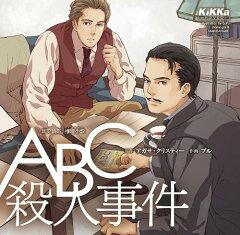 モモグレ ABC殺人事件 / ドラマCD