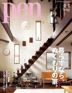 Pen (ペン) 2012年4/1号 【特集】 暮らすなら、ぬくもりの家。 (雑誌) / Pen編集部