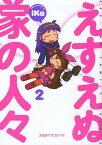 えすえぬ家の人々 2 (ファミ通クリアコミックス) (コミックス) / IKa/著