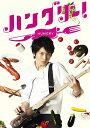 ハングリー! DVD-BOX / TVドラマ