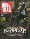 【送料無料選択可!】RUN+TRAIL 新トレイルラン専門誌 Vol.1 (サンエイムック) (単行本・ムック...
