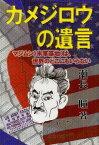 カメジロウの遺言 マジムン(米軍基地)は、世界のどこにもいらない (単行本・ムック) / 瀬長瞳/著