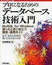 【送料無料選択可!】プロになるためのデータベース技術入門 MySQL for Windows 困ったときに役...