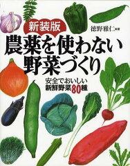 【送料無料選択可!】農薬を使わない野菜づくり 安全でおいしい新鮮野菜80種 (単行本・ムック) ...