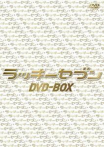 【送料無料選択可!】ラッキーセブン DVD-BOX / TVドラマ