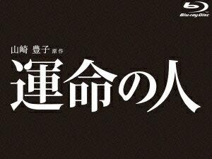 【送料無料選択可!】運命の人 Blu-ray BOX [Blu-ray] / TVドラマ