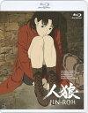 【送料無料選択可!】人狼 JIN-ROH [期間限定生産/廉価版] [Blu-ray] / アニメ