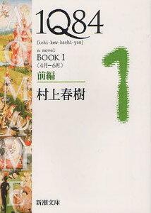1Q84 a novel BOOK1前編 (新潮文庫) (文庫) / 村上春樹/著