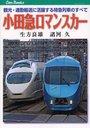 小田急ロマンスカー 観光・通勤輸送に活躍する特急列車のすべて (キャンブックス 鉄道 119)…