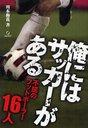 【送料無料選択可!】俺にはサッカーがある 不屈のフットボーラー16人 (単行本・ムック) / 川本...