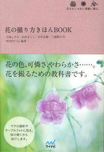 【送料無料選択可!】花の撮り方きほんBOOK 花をおしゃれに素敵に撮る。 (単行本・ムック) / 今...