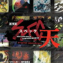 【送料無料選択可!】『劇場版 SPEC〜天〜』オリジナル・サウンドトラック / サントラ