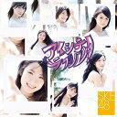 アイシテラブル ! [CD+DVD/TYPE B] / SKE48
