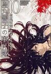 烏丸響子の事件簿 10 (バーズコミックス) (コミックス) / コザキユースケ/画 広井王子/原作