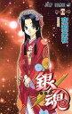 銀魂-ぎんたま- 44 (ジャンプコミックス) (コミックス) / 空知英秋/著