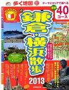 歩く地図鎌倉・横浜散歩 街歩きに便利な詳細マップ最新40コース 2013 (SEIBIDO MOOK Guide Se...