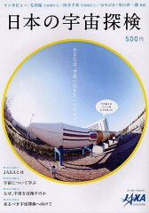 日本の宇宙探検 あなたは、宇宙へ行きたいですか? (単行本・ムック) / 宇宙航空研究開発機構...