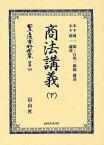 日本立法資料全集 別巻707 復刻版[本/雑誌] (単行本・ムック) / 木下 周一 閲 石尾 一郎助 講述
