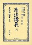 日本立法資料全集 別巻706 復刻版[本/雑誌] (単行本・ムック) / 本尾 敬三郎 講述 木下 周一 講述