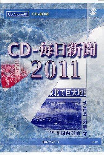 CD-ROM '11 CD毎日新聞 (CD Answer版)[本/雑誌] (単行本・ムック) / 日外アソシエーツ