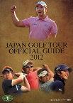 ジャパンゴルフツアーオフィシャルガイド 2012 (単行本・ムック) / 日本ゴルフツアー機構