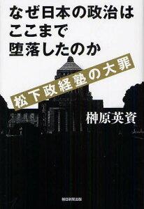 【送料無料選択可!】なぜ日本の政治はここまで堕落したのか 松下政経塾の大罪 (単行本・ムック...