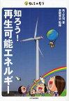 知ろう!再生可能エネルギー (ちしきのもり) (児童書) / 馬上丈司/著 倉阪秀史/監修