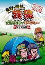 東野・岡村の旅猿 プライベートでごめんなさい・・・ スイスの旅 プレミアム完全版 / バラエティ (東野幸治、岡村隆史、ジミー大西)