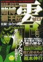賭博覇王伝零 狂騒!烏合の衆編 (KPC) (廉価版コミックス) / 福本伸行/著