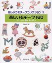 【送料無料選択可!】刺しゅうモチーフコレクション 2 (単行本・ムック) / 戸塚貞子/著