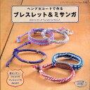 ヘンプ・コードで作るブレスレット&ミサンガ (レディブティックシリーズ クラフト) (単行本・...