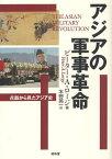 アジアの軍事革命 兵器から見たアジア史 / 原タイトル:THE ASIAN MILITARY REVOLUTION[本/雑誌] (単行本・ムック) / ピーター・A・ロージ 本野英一