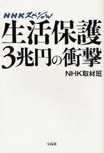 【送料無料選択可!】生活保護3兆円の衝撃 (NHKスペシャル) (単行本・ムック) / NHK取材班/著