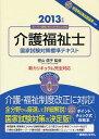介護福祉士国家試験対策標準テキスト スーパー合格・ポイントチェック式 2013年版 (単行本・ムック) / 菅山信子/監修