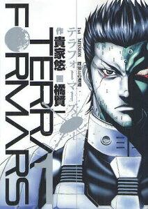 テラフォーマーズ 1 (ヤングジャンプコミックス) (コミックス) / 貴家悠/作 橘賢一/画